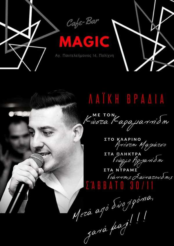 Kostas Karagiannidis Magic Cafe